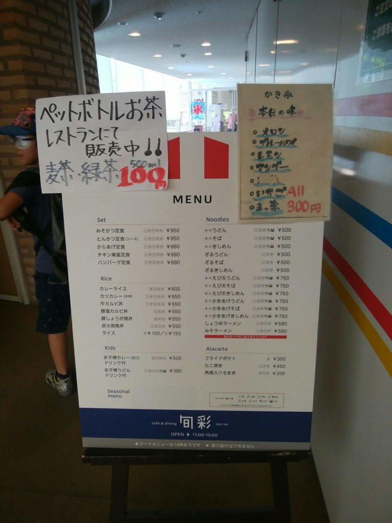 愛知県児童総合センター,レストラン