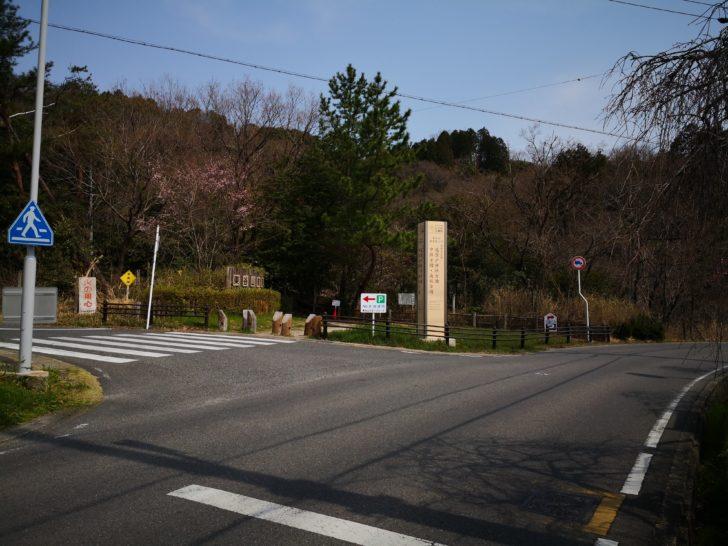 東谷山散策路の入口