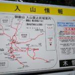 御嶽山 登山口 黒沢6合目駐車場