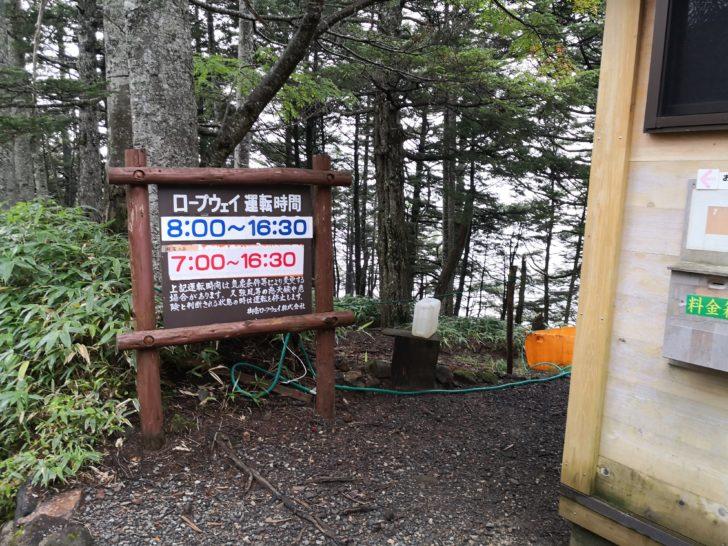 御嶽山7合目からロープウェイ乗り場への看板