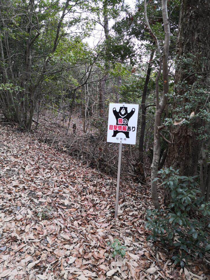 多治見市、可児市、浅間山に熊目撃情報があった